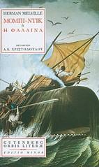 Μόμπι-Ντικ ή η φάλαινα (Hecuba's Story) Tags: cf19 mobydick seacreatures hermanmelville