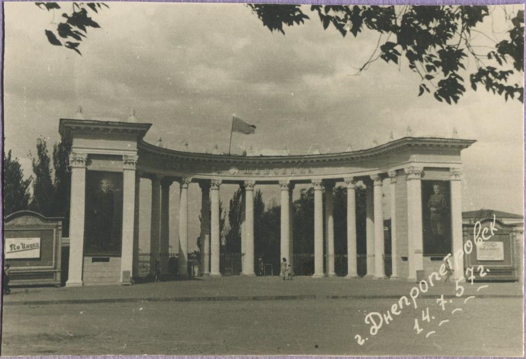 фото: Парк Шевченко - Пропилеи 002 PAPER2000 [Вовк В.Н.]