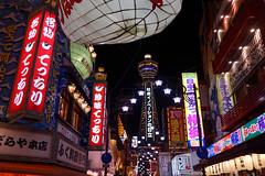 i was dazzled by you (JonBauer) Tags: tsutenkaku tsūtenkakukanko towerreachingheaven hitachi blowfish lanterns landmark neon kanji night scene travel shinsekai osaka japanese japan nikon d850 2470mmf28g