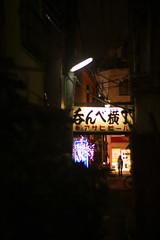 Recent Tokyo 11 (sunuq) Tags: japan 日本 canon eos 5dsr ペッツバール ロモグラフィ lomography zenit petzval tokyo tateishi 昭和 昭和の風景 京成立石