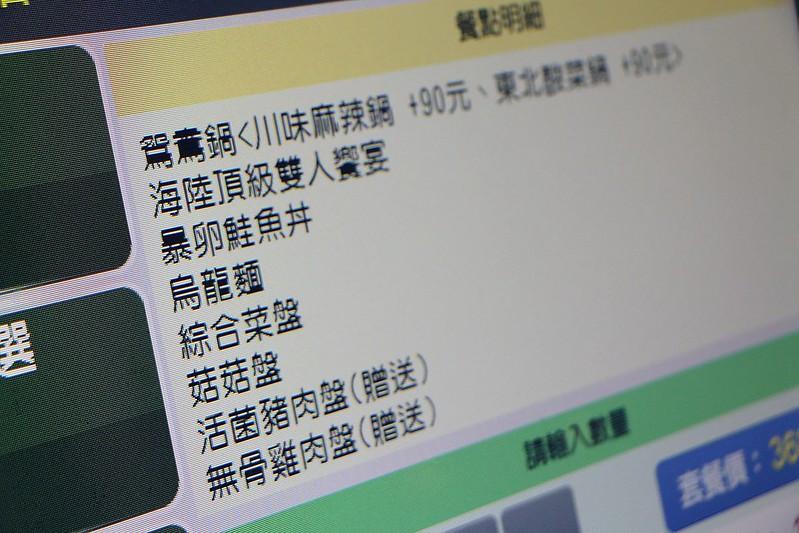 丼賞×嗨蝦蝦林森旗艦店058