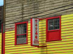 Yellow building with red trim in Vancouver, Canada (albatz) Tags: yellow wall