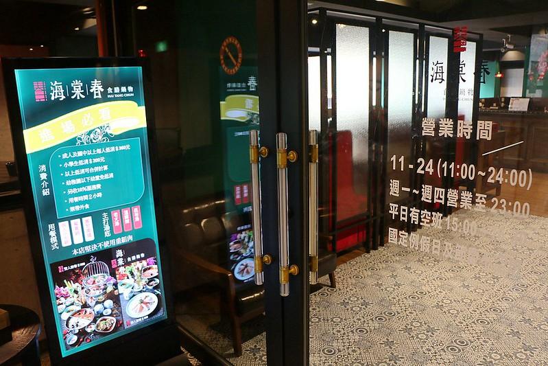 丼賞×嗨蝦蝦林森旗艦店06
