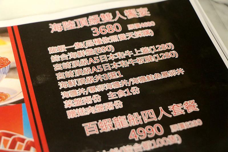 丼賞×嗨蝦蝦林森旗艦店032