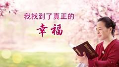 我找到了真正的幸福(有聲讀物) (qiudawei980) Tags: 神的愛 神的心意 活水 末世預言 神的國 人生 信神 彼此相爱 新天新地 歸宿 跟隨 迎接 神的聲音 得救 基督教 見證人 拯救 忠心 救贖主