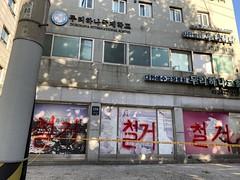 To be demolished (Panda Mery) Tags: street signs korea seoul