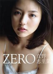 真野惠里菜 真野恵里菜 7th 寫真集 ZERO