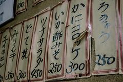 Japan - Osaka (SergioQ79 - Osanpo Photographer -) Tags: japan osaka yakitori 2019 nikon d7200 osanpo travel