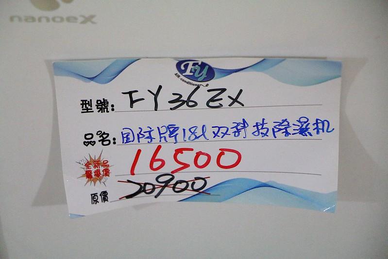 家電特賣富奕冷氣家電特賣2019105