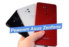 zamena-ekrana-asus-zenfone-5-lite-v-kieve (servicecenter2) Tags: asus zenfone repair