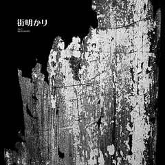 salt. machiakari. 20 (s.alt) Tags: music antzen wwwantzencom electronic ambient electronica industrial techno experimental artwork release graphic design layout act400 salt machiakari vinyl 12inch 12zoll vinylrecord schallplatte record wax tonträger album fineartprint packagingdesign