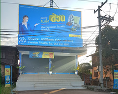 Phon Phisai non-bank formal lenders 3e (SierraSunrise) Tags: thailand phonphisai nongkhai isaan esarn moneylenders loans credit finance
