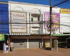 Phon Phisai non-bank formal lenders 8e (SierraSunrise) Tags: thailand phonphisai nongkhai isaan esarn moneylenders loans credit finance