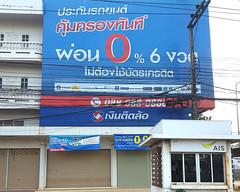 Phon Phisai non-bank formal lenders 5e (SierraSunrise) Tags: thailand phonphisai nongkhai isaan esarn moneylenders loans credit finance