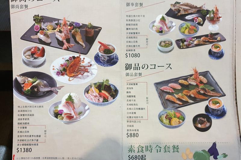 49078844587 682ec6c95d c - 御閣手作壽司 | 商業午餐很划算,也有多種不同魚種壽司可選還有波士頓龍蝦套餐