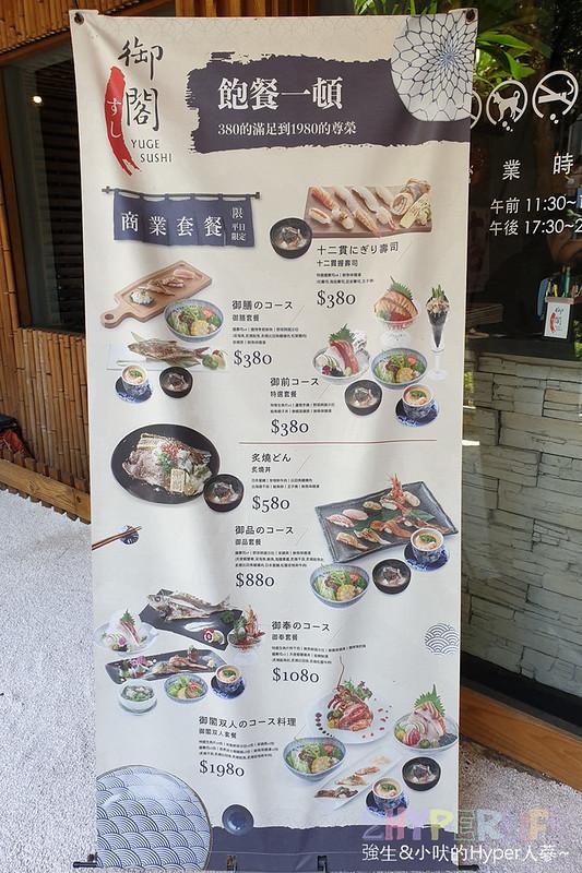 49078846097 dff9cc48de c - 御閣手作壽司 | 商業午餐很划算,也有多種不同魚種壽司可選還有波士頓龍蝦套餐