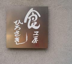 Restaurant sign (Tim Ravenscroft) Tags: sign restaurant plaque japanese kyoto japan hasselblad hasselbladx1d hirosaki ひろさき