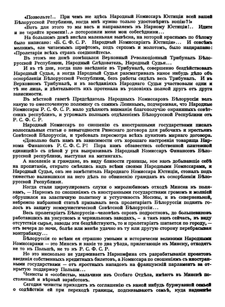 фото: Арбатов З.Ю. - Екатеринослав 1917-22 - Архив Русской революции - Том XII 0146