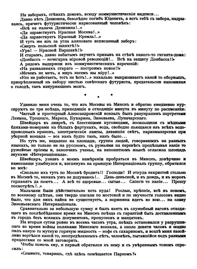 фото: Арбатов З.Ю. - Екатеринослав 1917-22 - Архив Русской революции - Том XII 0144