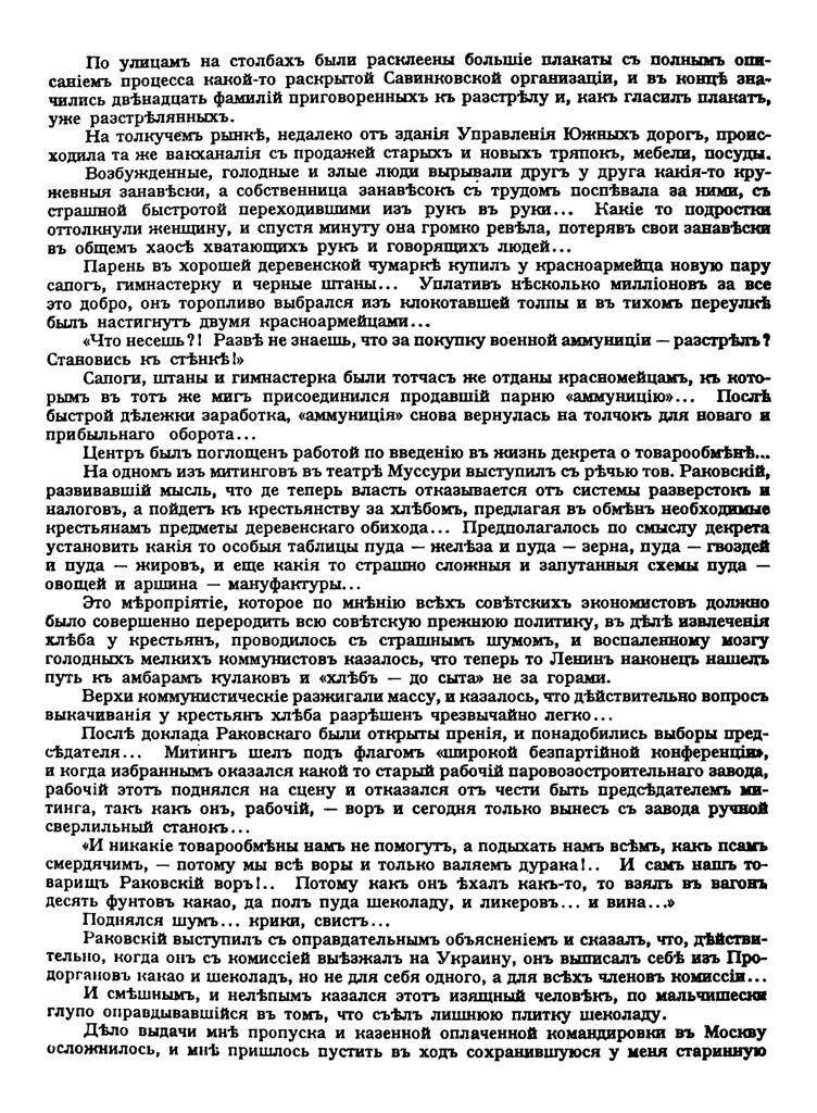 фото: Арбатов З.Ю. - Екатеринослав 1917-22 - Архив Русской революции - Том XII 0142