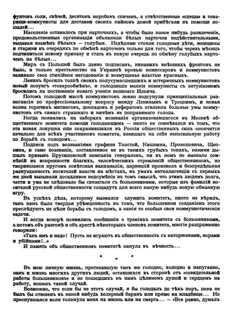 фото: Арбатов З.Ю. - Екатеринослав 1917-22 - Архив Русской революции - Том XII 0139