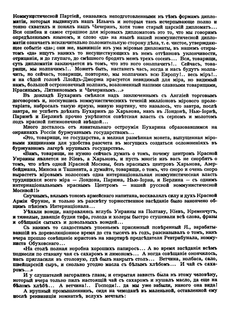 фото: Арбатов З.Ю. - Екатеринослав 1917-22 - Архив Русской революции - Том XII 0137