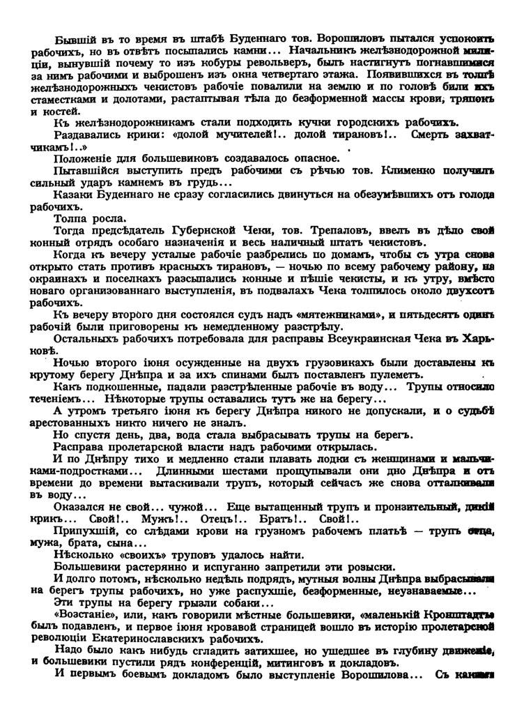фото: Арбатов З.Ю. - Екатеринослав 1917-22 - Архив Русской революции - Том XII 0132