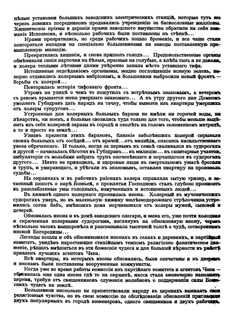 фото: Арбатов З.Ю. - Екатеринослав 1917-22 - Архив Русской революции - Том XII 0130