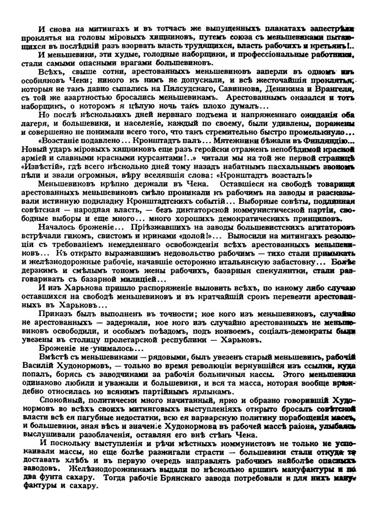 фото: Арбатов З.Ю. - Екатеринослав 1917-22 - Архив Русской революции - Том XII 0128