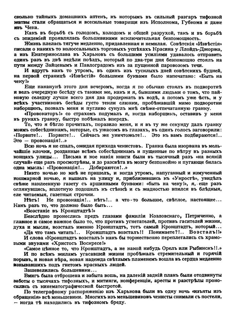 фото: Арбатов З.Ю. - Екатеринослав 1917-22 - Архив Русской революции - Том XII 0127