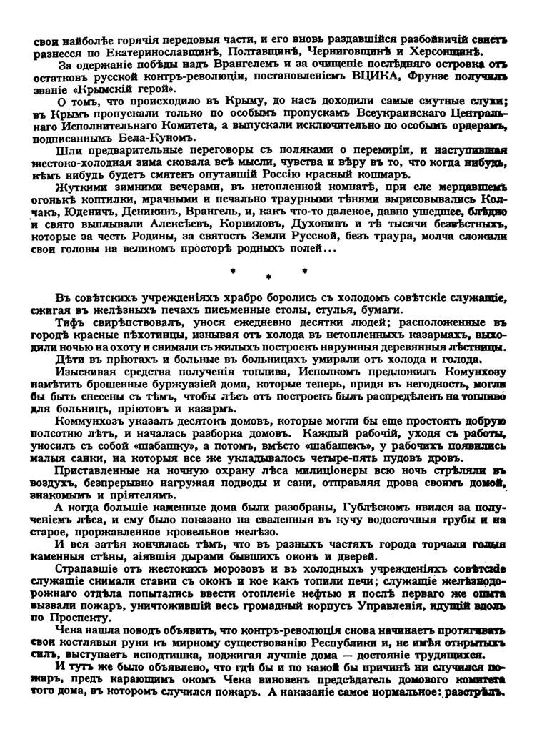 фото: Арбатов З.Ю. - Екатеринослав 1917-22 - Архив Русской революции - Том XII 0120