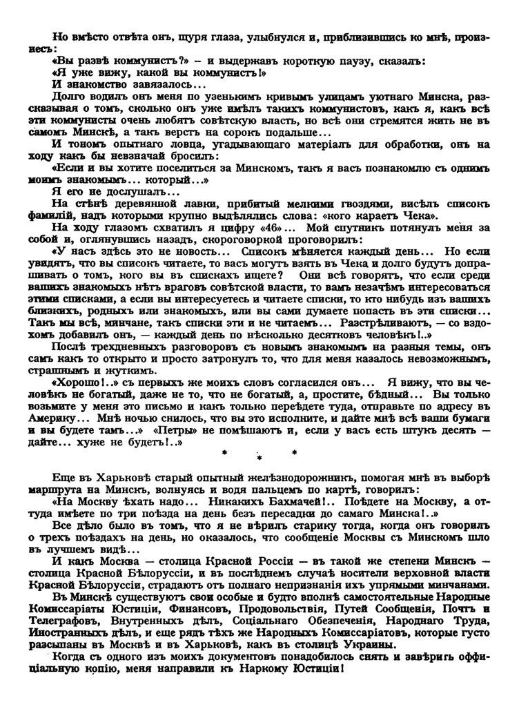 фото: Арбатов З.Ю. - Екатеринослав 1917-22 - Архив Русской революции - Том XII 0145