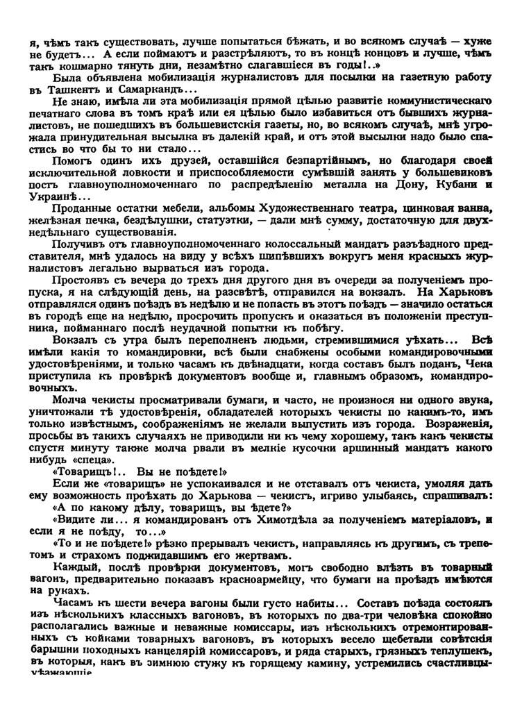 фото: Арбатов З.Ю. - Екатеринослав 1917-22 - Архив Русской революции - Том XII 0140