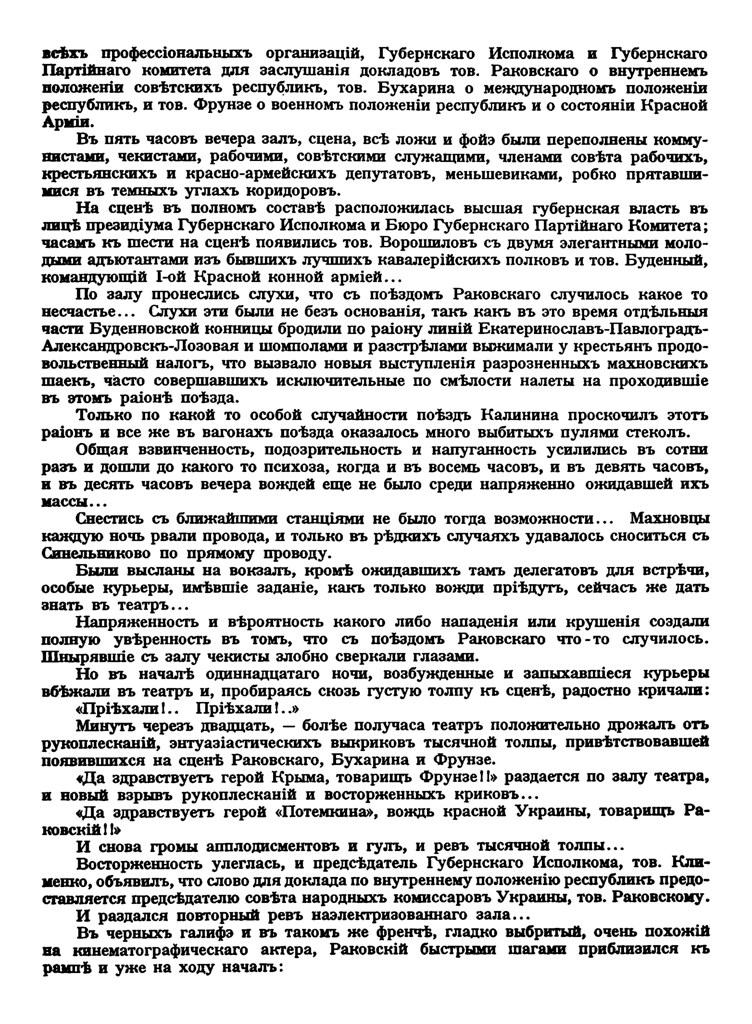фото: Арбатов З.Ю. - Екатеринослав 1917-22 - Архив Русской революции - Том XII 0135