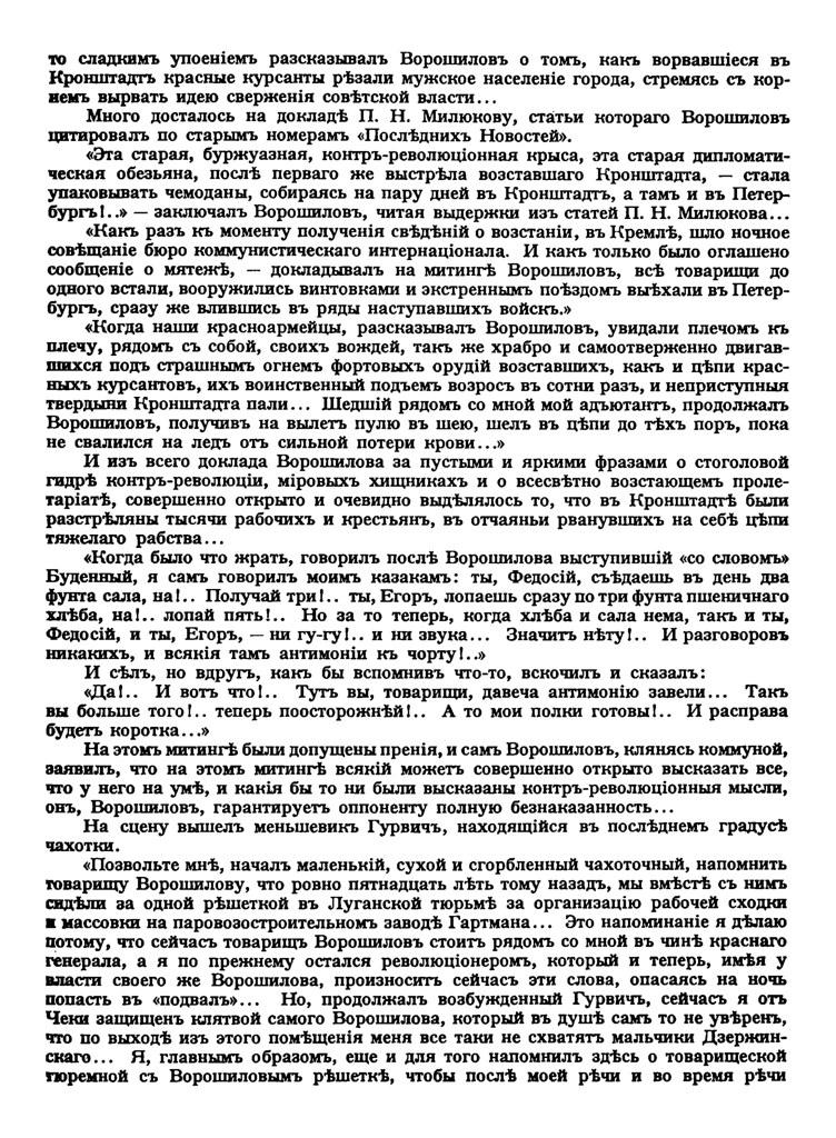 фото: Арбатов З.Ю. - Екатеринослав 1917-22 - Архив Русской революции - Том XII 0133