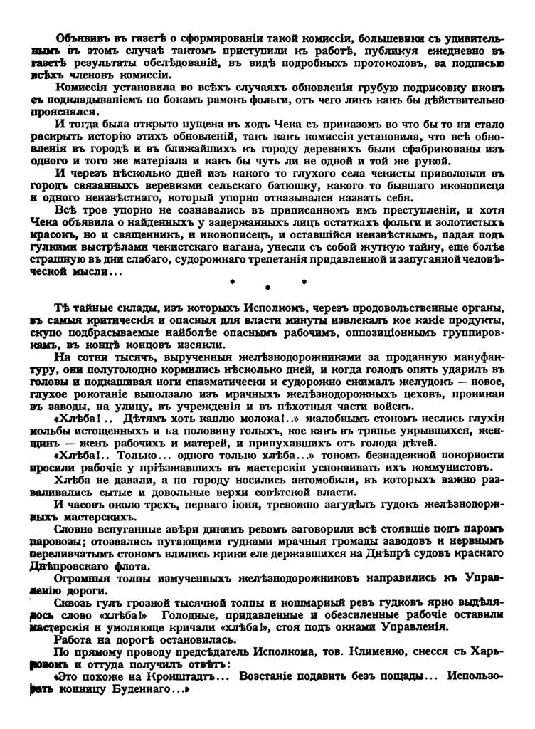 фото: Арбатов З.Ю. - Екатеринослав 1917-22 - Архив Русской революции - Том XII 0131