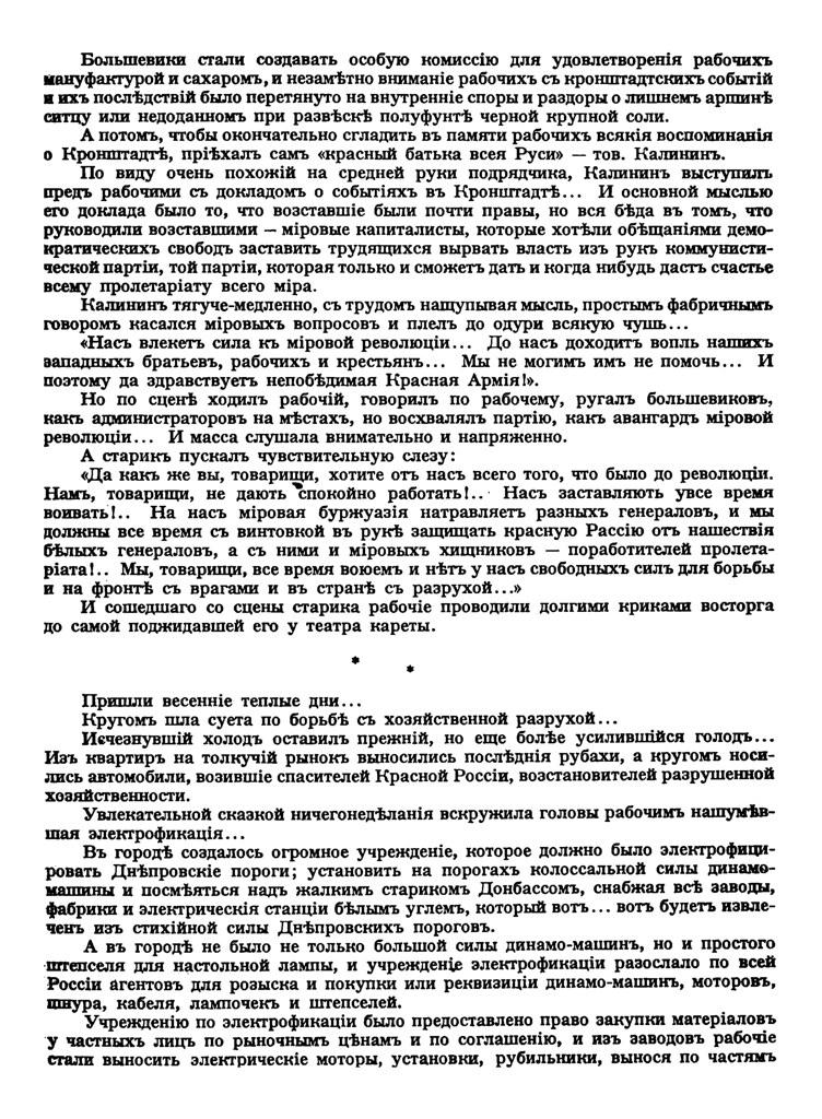 фото: Арбатов З.Ю. - Екатеринослав 1917-22 - Архив Русской революции - Том XII 0129