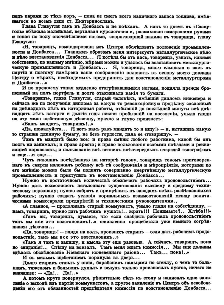 фото: Арбатов З.Ю. - Екатеринослав 1917-22 - Архив Русской революции - Том XII 0125