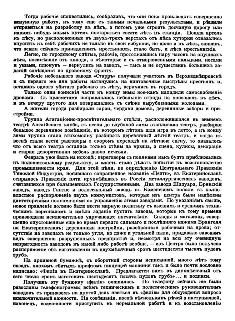 фото: Арбатов З.Ю. - Екатеринослав 1917-22 - Архив Русской революции - Том XII 0123