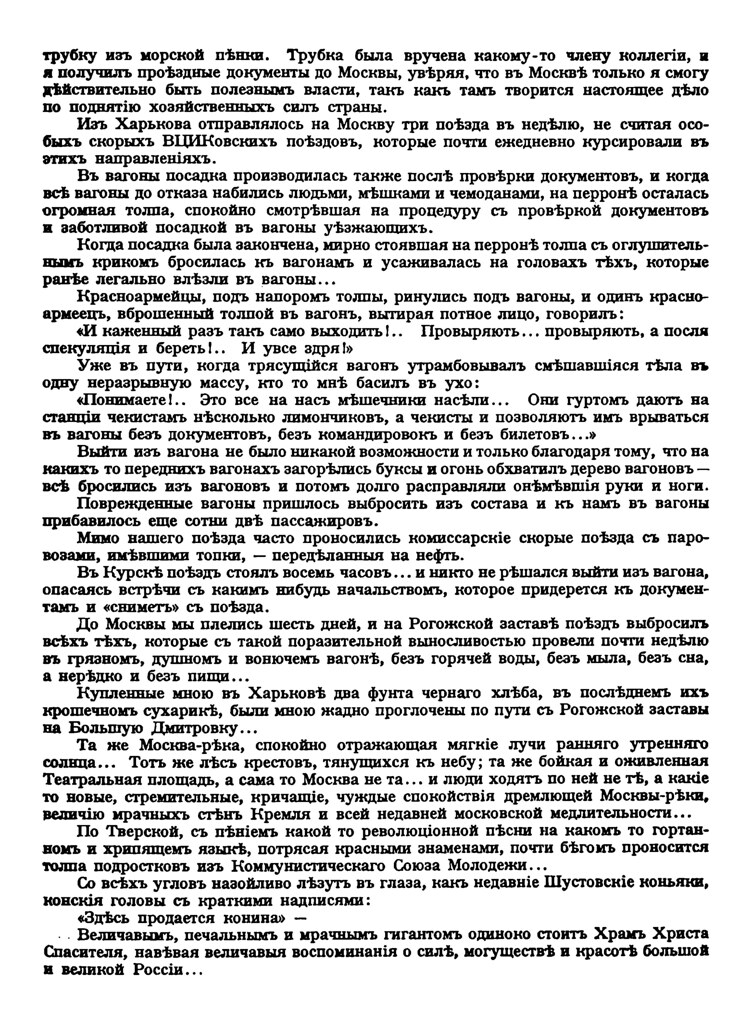 фото: Арбатов З.Ю. - Екатеринослав 1917-22 - Архив Русской революции - Том XII 0143