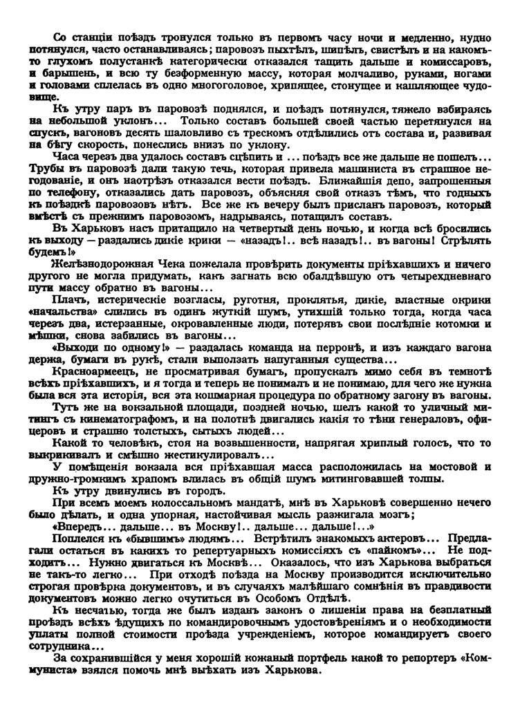фото: Арбатов З.Ю. - Екатеринослав 1917-22 - Архив Русской революции - Том XII 0141