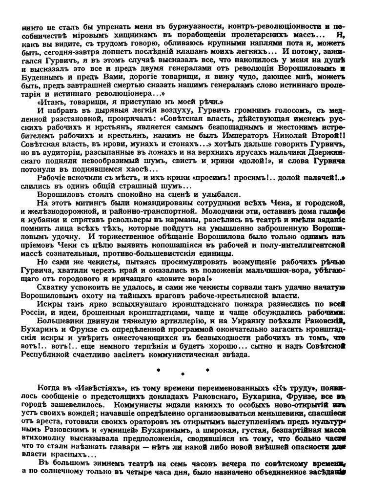 фото: Арбатов З.Ю. - Екатеринослав 1917-22 - Архив Русской революции - Том XII 0134