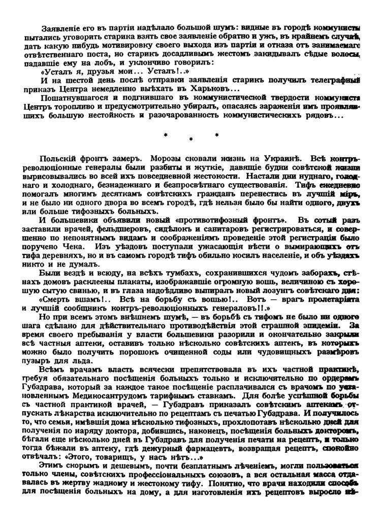 фото: Арбатов З.Ю. - Екатеринослав 1917-22 - Архив Русской революции - Том XII 0126
