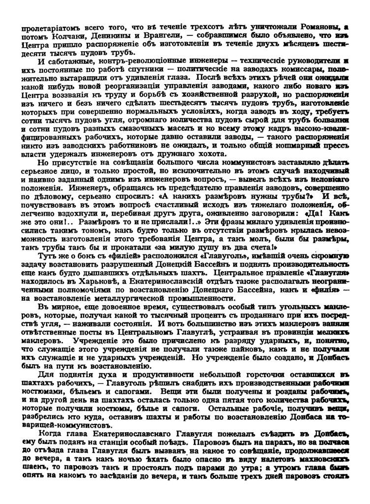 фото: Арбатов З.Ю. - Екатеринослав 1917-22 - Архив Русской революции - Том XII 0124