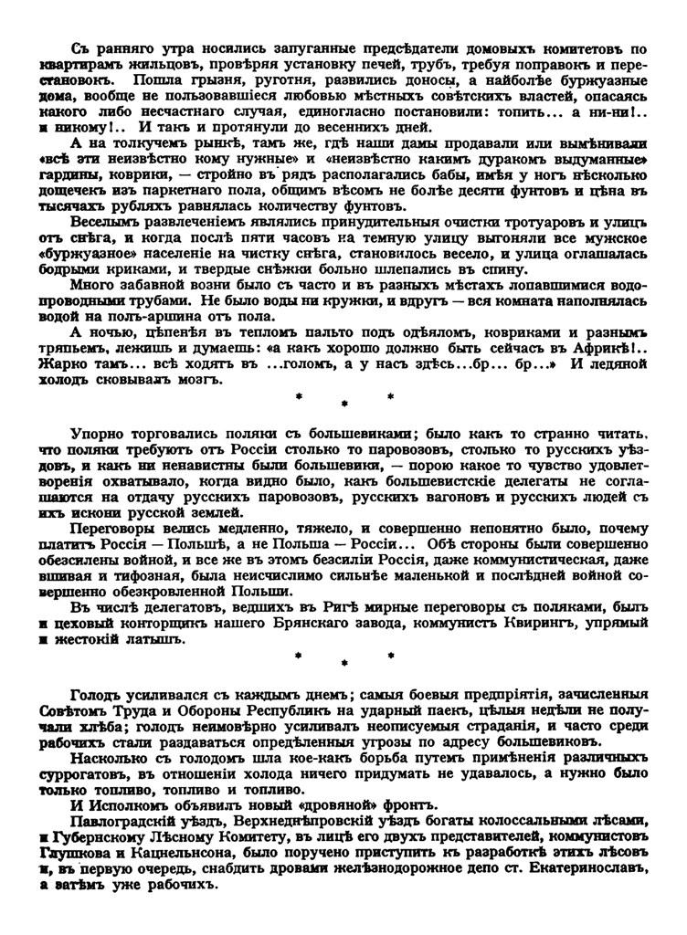 фото: Арбатов З.Ю. - Екатеринослав 1917-22 - Архив Русской революции - Том XII 0121