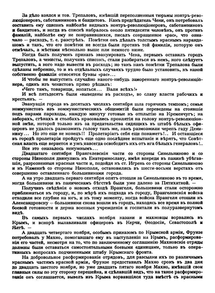фото: Арбатов З.Ю. - Екатеринослав 1917-22 - Архив Русской революции - Том XII 0119