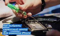 How to choose a service center for iPhone repair (servicecenter2) Tags: kiev servicecenter service repair