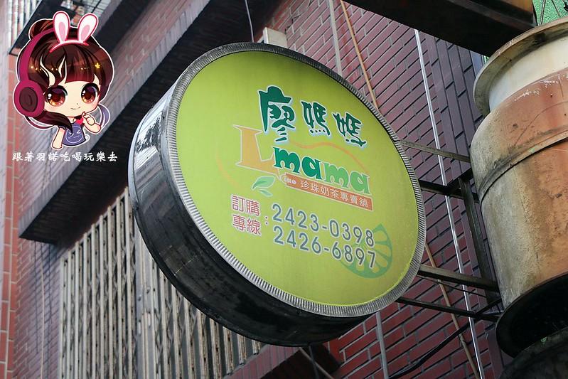 廖媽媽珍珠奶茶專賣鋪02
