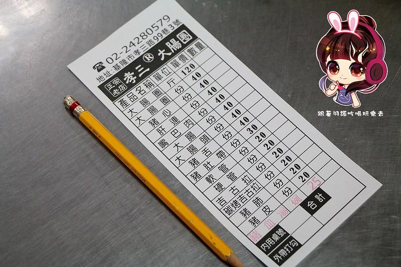 基隆孝三大腸圈06