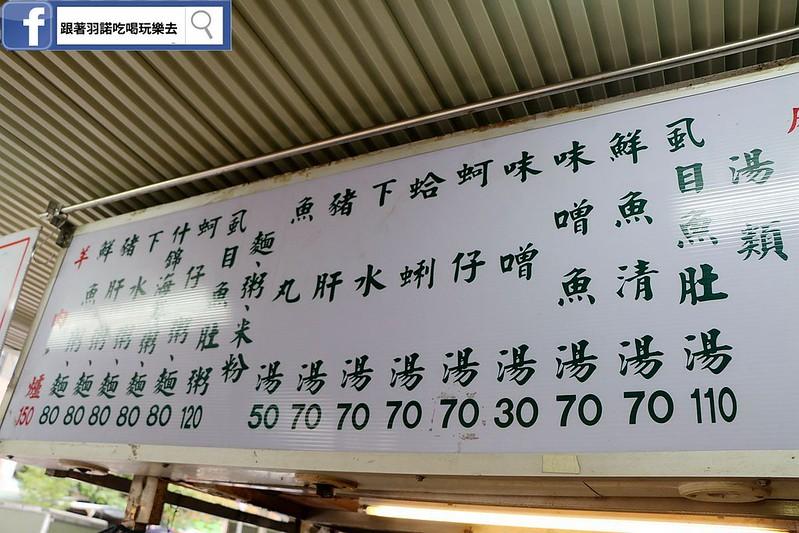 龍泉深海鮮魚湯40